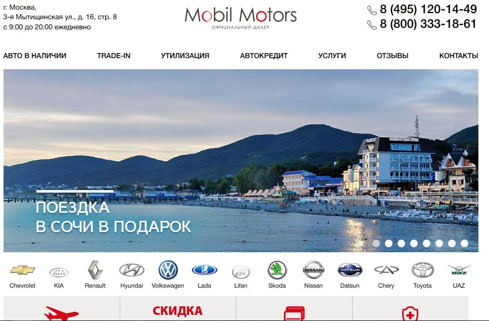 Автосалон в москве мобил моторс деньги в магнитогорске под залог