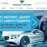 Автосалон Адамант Моторс отзывы