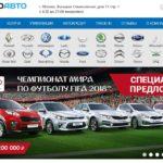 Автосалон Экспо Авто   Expo Auto отзывы