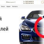Автосалон АвтоХом   AutoHome отзывы