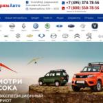 Автосалон Экстрим Авто отзывы