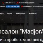 Автосалон Madjor Auto на улице Российская 440 в Краснодаре отзывы