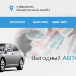 Автосалон Ремоторс | Remotors на Варшавское шоссе отзывы