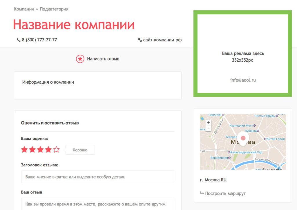 aool-ru-reklama