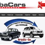 Автосалон АбаКарс | AbaCars Лужнецкая набережная отзывы