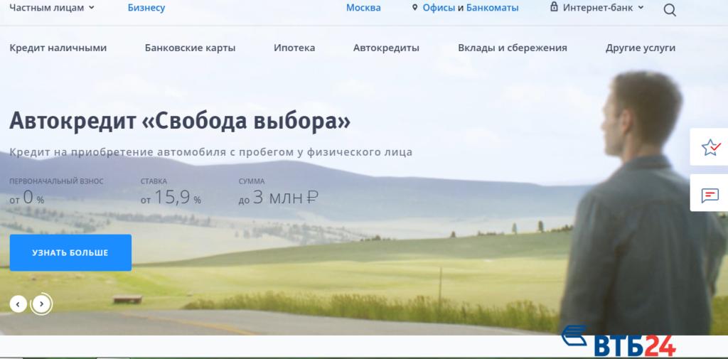 навряд втб 24 офисы в москве ипотека его
