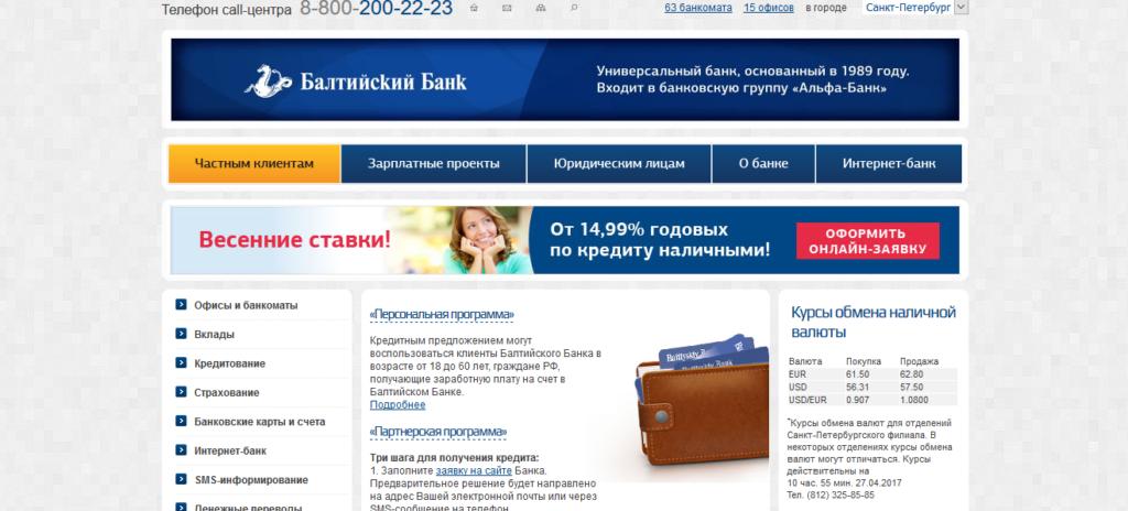 курс валют в балтийском банке спб этом