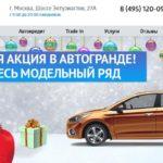 Автосалон Автогранд | Avtogrand отзывы
