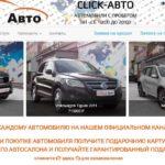 Автосалон Клик Авто | Click Авто отзывы