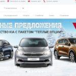 Автосалон Киа Аванта-Коломна отзывы