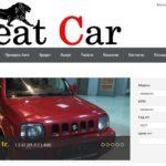 Автосалон Great Car | Грейт Кар отзывы