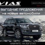 Автосалон Евиас | Evias отзывы
