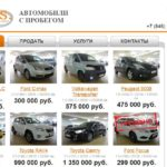 Автосалон Атис | Atiss отзывы