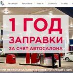 Автосалон Пеликан Моторс отзывы