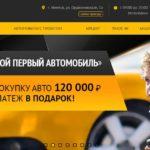Автосалон Прайм Моторс отзывы