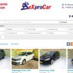 Автосалон ExproCar отзывы