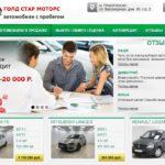 Отзывы об автосалоне Голд Стар Моторс в Москве